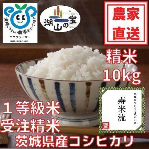精米済 10kg 茨城県産コシヒカリ 寿米流(すまいる)|toyosakiya