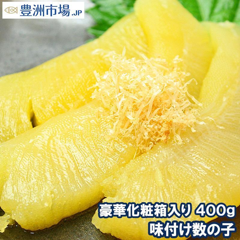 数の子 味付け数の子 味付数の子 400g かずのこ カズノコ おせち お歳暮 ギフト|toyosushijou