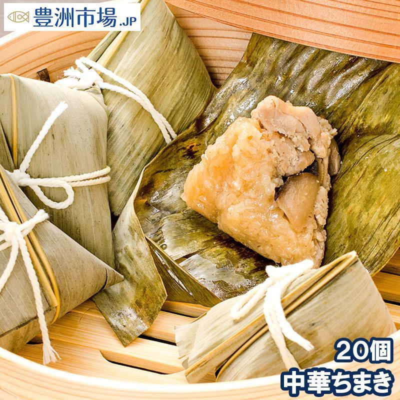 中華ちまき 900g(20個)(飲茶 点心)|toyosushijou