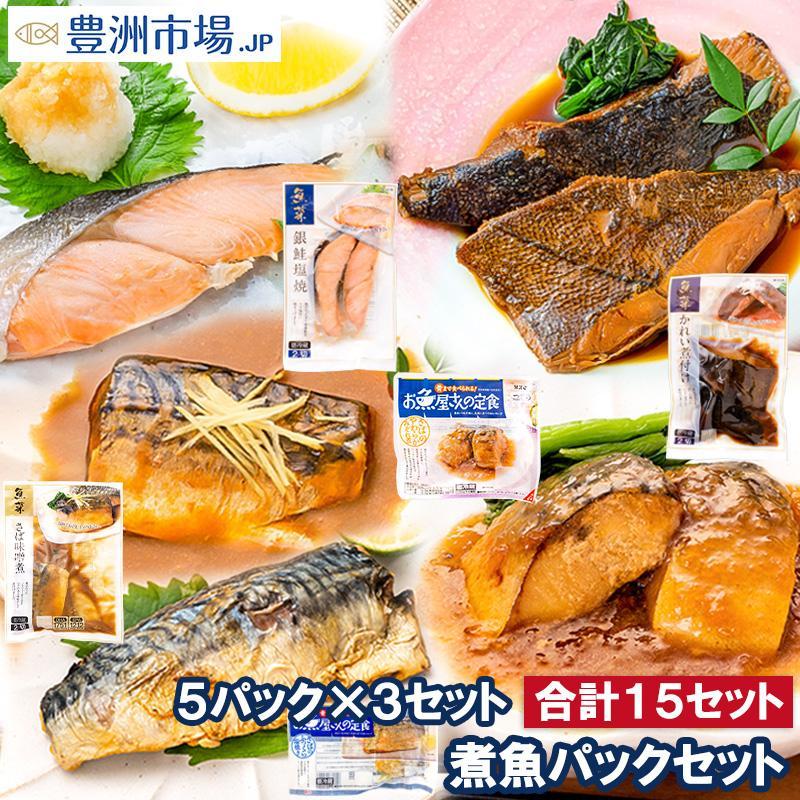 煮魚セット 魚菜パックセット×3 合計15パック 銀鮭塩焼 さば塩焼 さば味噌煮 さば煮付け かれい煮付け 焼き魚 塩焼き 煮付け 切り身 煮魚|toyosushijou