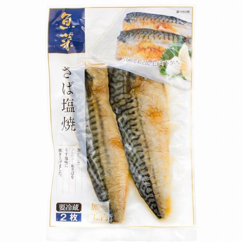 煮魚セット 魚菜パックセット×3 合計15パック 銀鮭塩焼 さば塩焼 さば味噌煮 さば煮付け かれい煮付け 焼き魚 塩焼き 煮付け 切り身 煮魚|toyosushijou|13