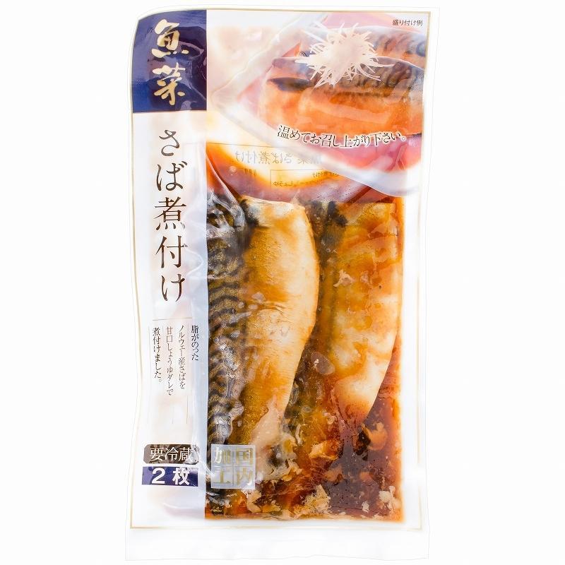 煮魚セット 魚菜パックセット×3 合計15パック 銀鮭塩焼 さば塩焼 さば味噌煮 さば煮付け かれい煮付け 焼き魚 塩焼き 煮付け 切り身 煮魚|toyosushijou|15