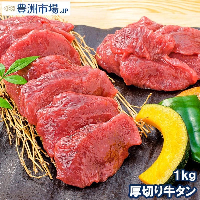 牛たん 牛タン 厚切り 1kg 業務用 カット済み 厚切り牛タン たん塩 仙台名物 焼肉 鉄板焼き ステーキ BBQ ギフト|toyosushijou