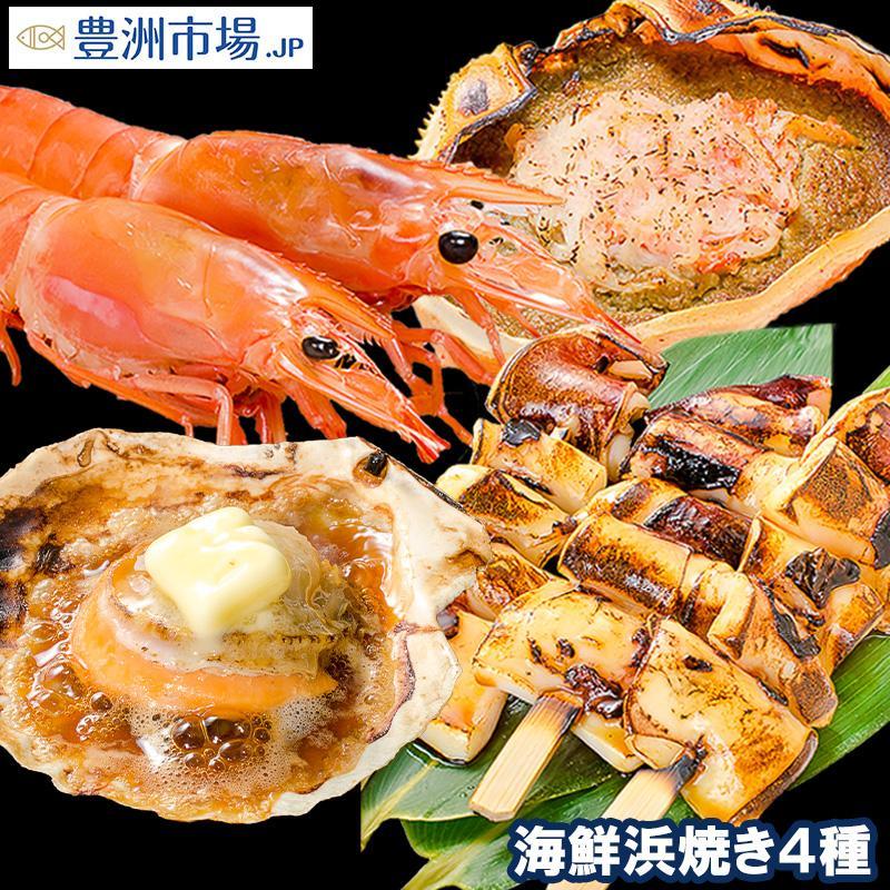 海鮮浜焼き 4種セット 海鮮バーベキューセット 北海道産ほたて10枚 かにみそ甲羅盛り2個 いかおやじ串10本 特大赤海老20尾 BBQセット toyosushijou