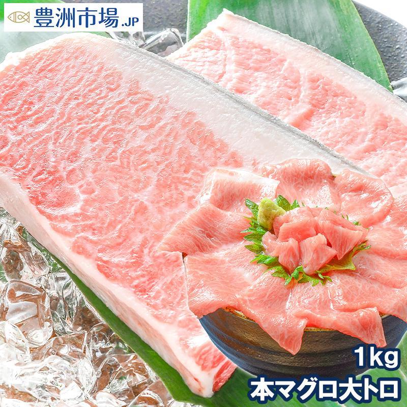 (マグロ まぐろ 鮪) 本まぐろ 大トロ 1kg (本マグロ 本鮪 刺身)|toyosushijou