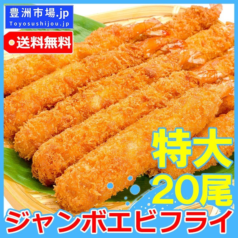 エビフライ ジャンボエビフライ 海老フライ 特大 業務用 冷凍エビフライ(業務用10尾×2パック 合計1kg)(えび エビ 海老) toyosushijou