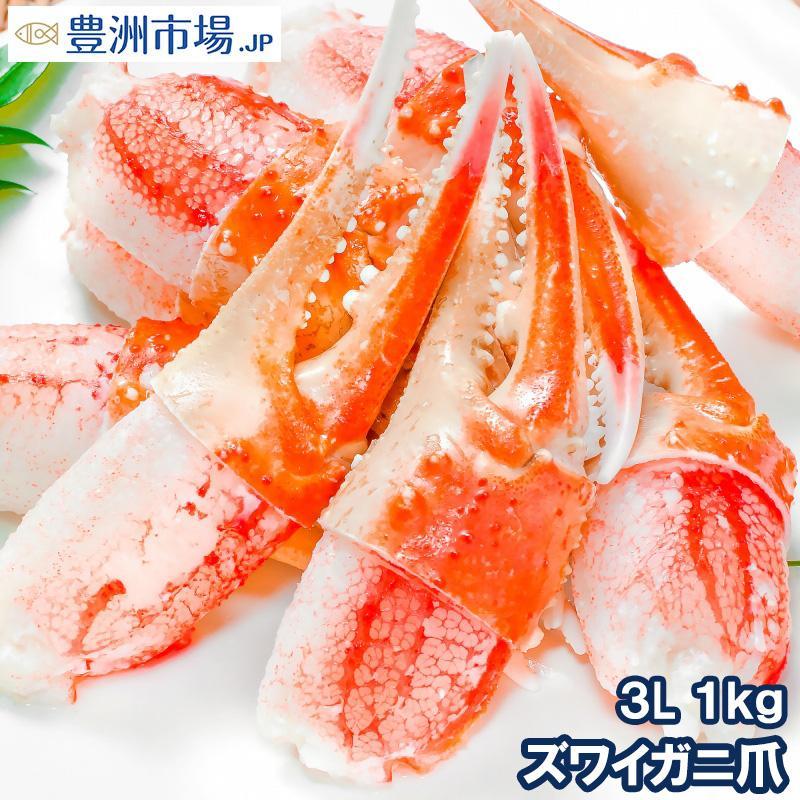 カニ爪 かに爪 かにつめ ボイル 1kg 3L 26〜30個 大サイズ 正規品 ズワイガニ ずわいがに かに カニ 蟹 かに鍋 焼きガニ|toyosushijou