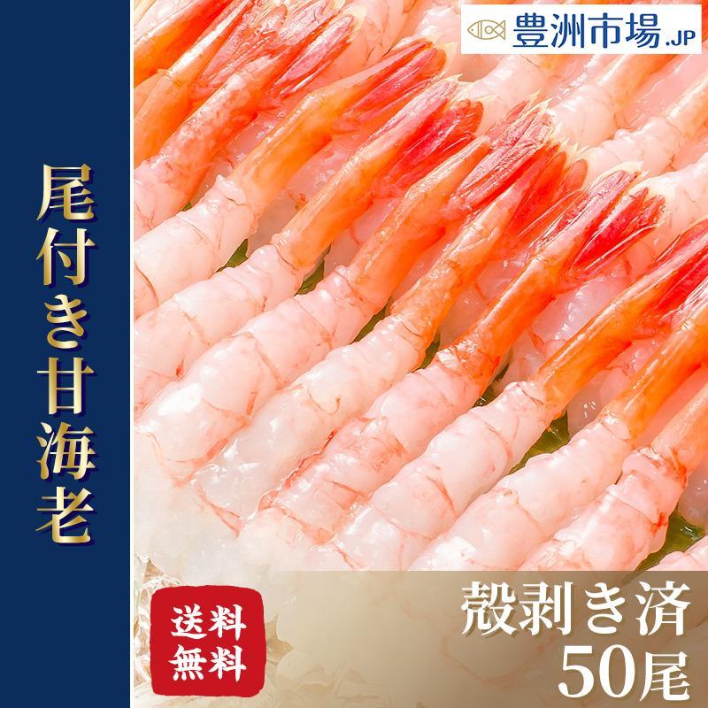 甘海老 50尾 (甘えび 甘海老 甘エビ 殻むき済み 寿司ネタ用 お刺身用 )|toyosushijou
