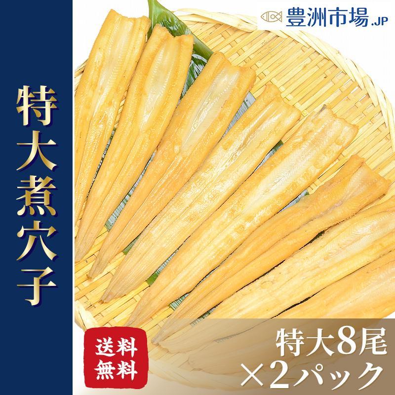 煮穴子 活じめやわらか煮穴子(合計16尾 8尾×2パック 合計500g 特大20cm前後)  煮あなご 煮アナゴ toyosushijou