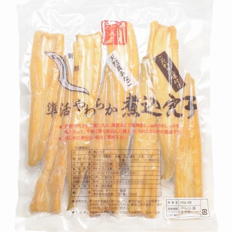 煮穴子 活じめやわらか煮穴子(合計16尾 8尾×2パック 合計500g 特大20cm前後)  煮あなご 煮アナゴ toyosushijou 10