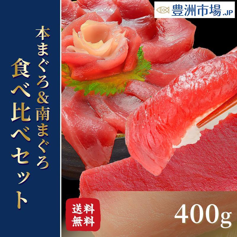 (マグロ まぐろ 鮪) 本まぐろ&ミナミマグロ 赤身 各200gセット (本マグロ 本鮪 刺身)|toyosushijou