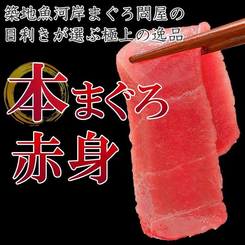 (マグロ まぐろ 鮪) 本まぐろ&ミナミマグロ 赤身 各200gセット (本マグロ 本鮪 刺身)|toyosushijou|02
