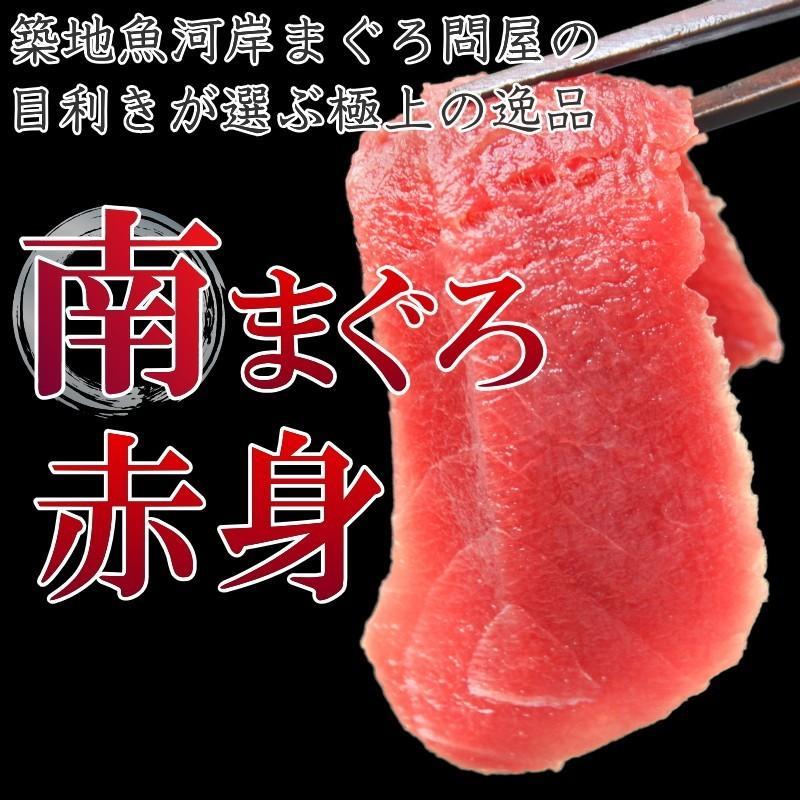 (マグロ まぐろ 鮪) 本まぐろ&ミナミマグロ 赤身 各200gセット (本マグロ 本鮪 刺身)|toyosushijou|03