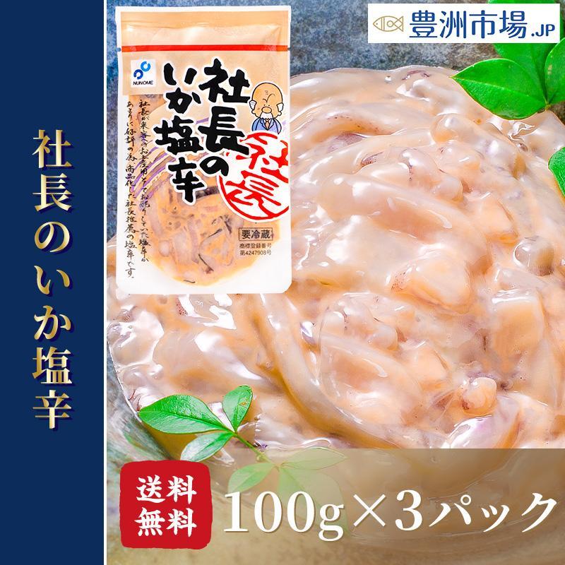 社長のいか塩辛 130g×3パック (イカ いか 塩辛 イカ塩辛)|toyosushijou
