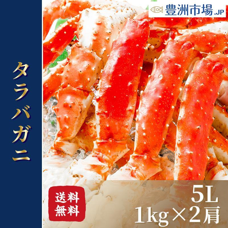 タラバガニ たらばがに 特大 極太 5L 1kg ×2肩 セット 合計 2kg 前後 足 脚 肩 セクション 正規品 かに カニ 蟹 ボイル 冷凍 かに鍋 焼きガニ toyosushijou