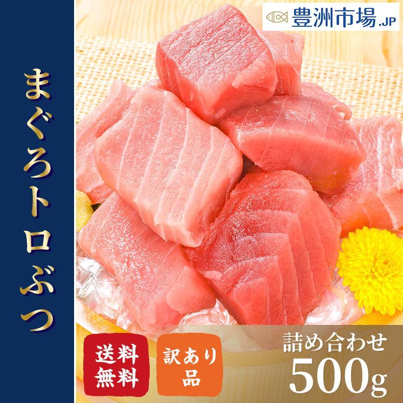 (訳あり わけあり ワケあり)まぐろトロぶつ 500g(まぐろ マグロ 鮪)|toyosushijou