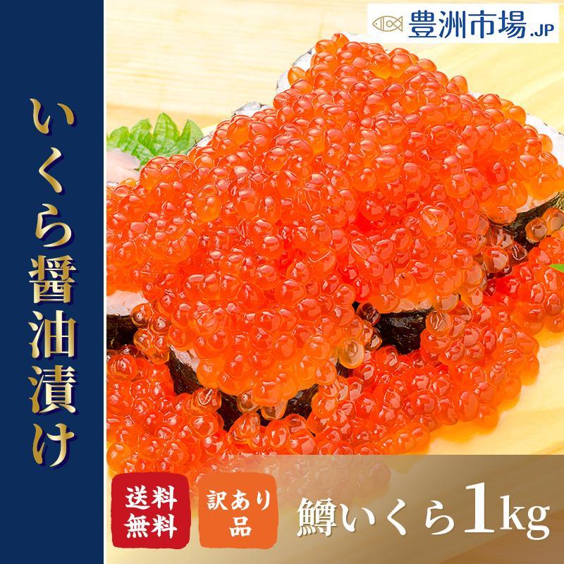 訳あり イクラ醤油漬け 1kg 500g×2 ロシア産 北海道製造 鱒いくら 鮭鱒いくら いくら醤油漬け|toyosushijou
