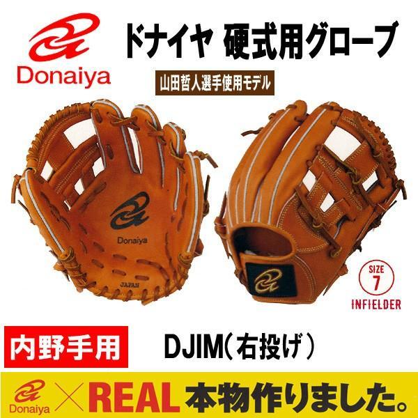 経典 ドナイヤ 硬式用グローブ 内野手用 DJIM 山田哲人選手 使用モデル, ツールデポ 85165eaa
