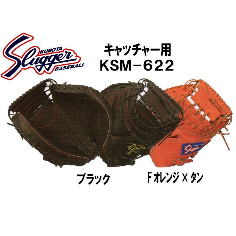 久保田スラッガー グローブ  軟式 キャッチャーミット KSM-622 横型・標準的なポケット