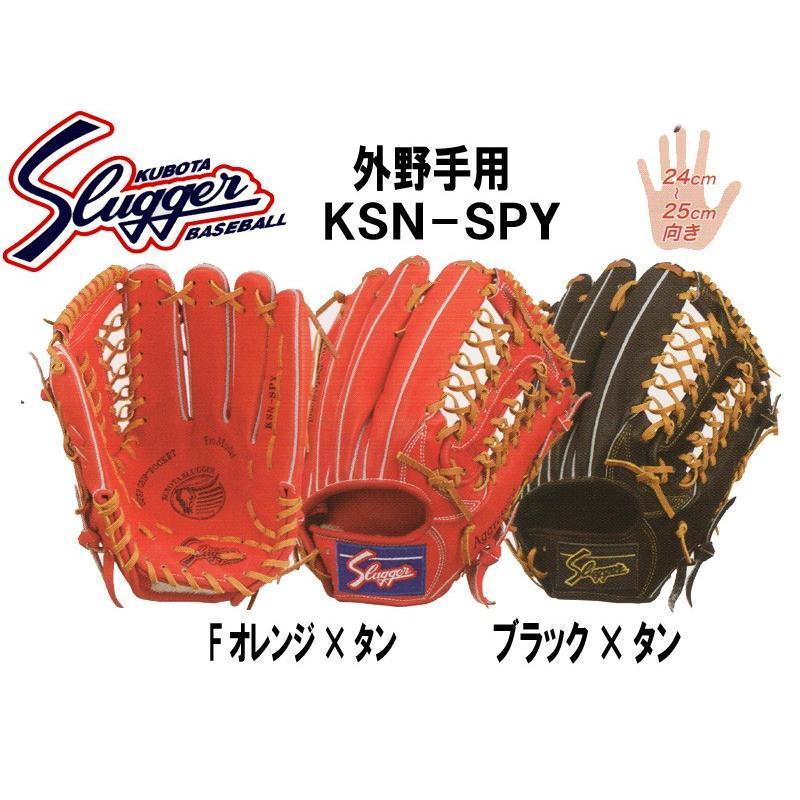 久保田スラッガー グローブ軟式外野手用 KSN-SPY
