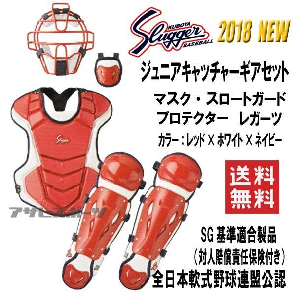 久保田スラッガー 少年用キャッチャーギア レッド 4点セット NJCM11S NJCP120 NJCL120 CT11