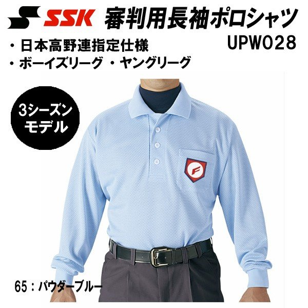 SSK・審判用長袖ポロシャツ (3シーズンモデル) UPW028 高校野球・ボーイズ・ヤングリーグ対応