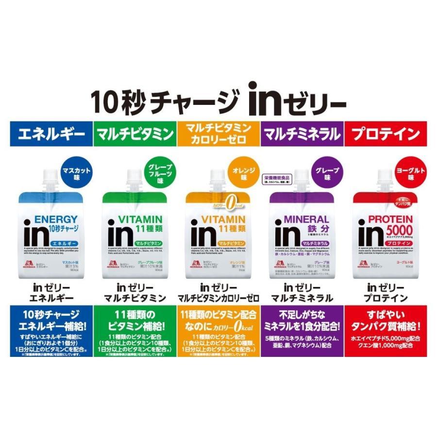 ウイダー inゼリー エネルギー マスカット味 (180g×6個) すばやいエネルギー補給 10秒チャージ ビタミンC配合 エネルギー180kcal toys-ys 04