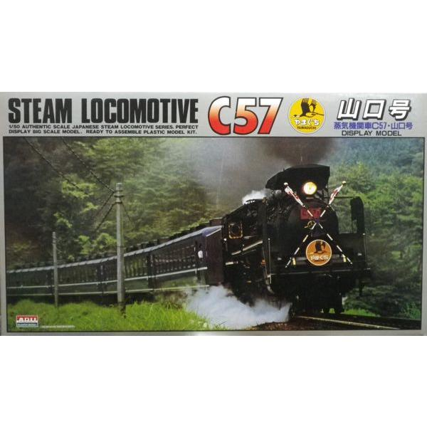 1/50 蒸気機関車 C57 山口号 (95601) [マイクロエース(アリイ)]