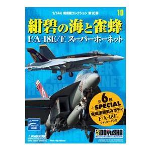 現用機コレクション 第10弾 紺碧の海と雀蜂 F/A-18E/F スーパーホーネット 童友社