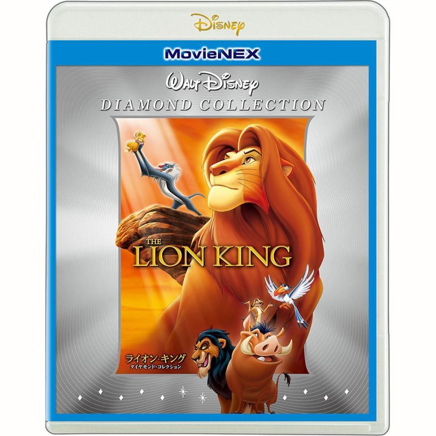【ブルーレイ+DVD】ライオン・キング ダイヤモンド・コレクション  MovieNEX|toysrus-babierus