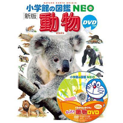 新版 小学館の図鑑NEO 動物 DVDつき toysrus-babierus