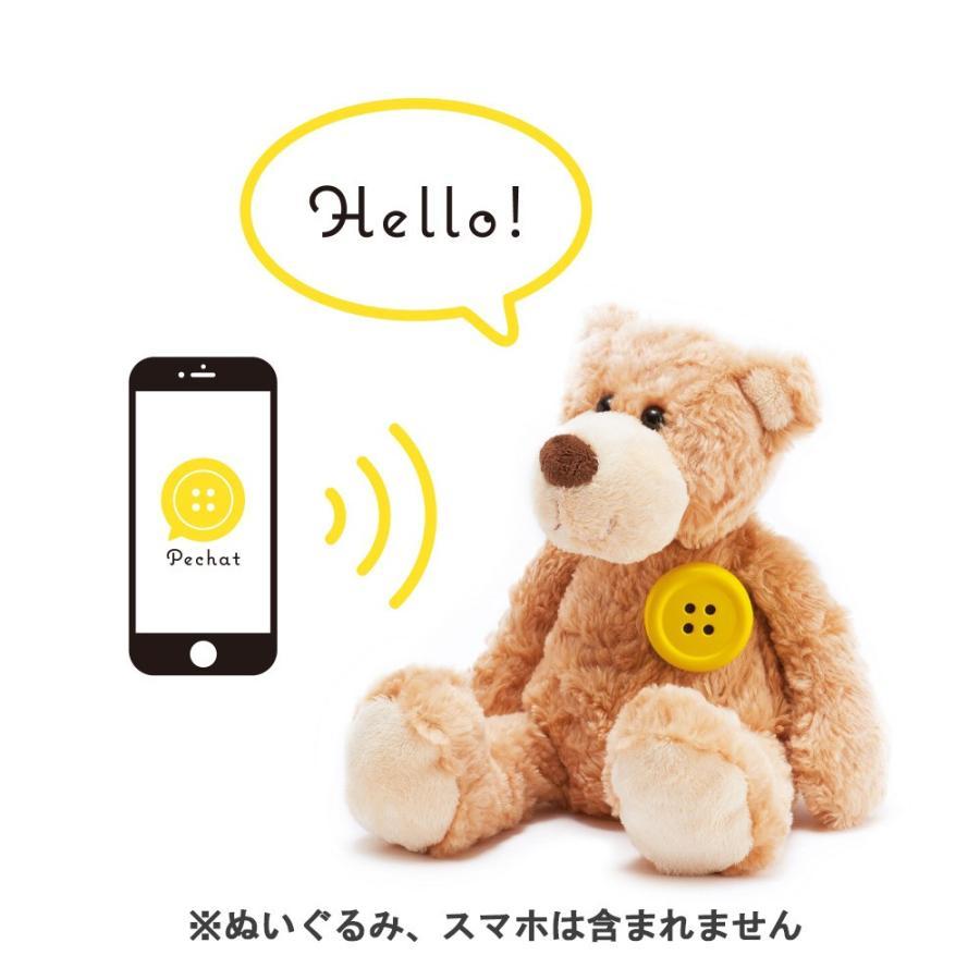 Pechat(ペチャット)イエロー  ぬいぐるみをおしゃべりにするボタン型スピーカー toysrus-babierus