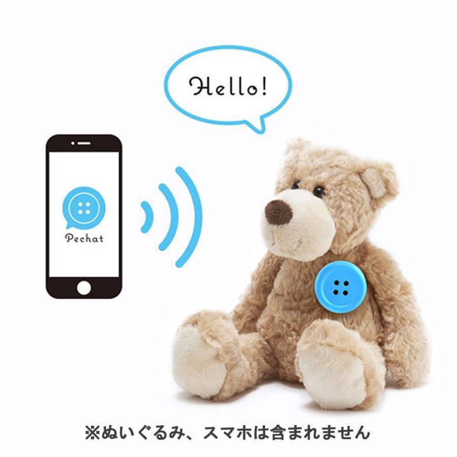 Pechat(ペチャット) ブルー ぬいぐるみをおしゃべりにするボタン型スピーカー