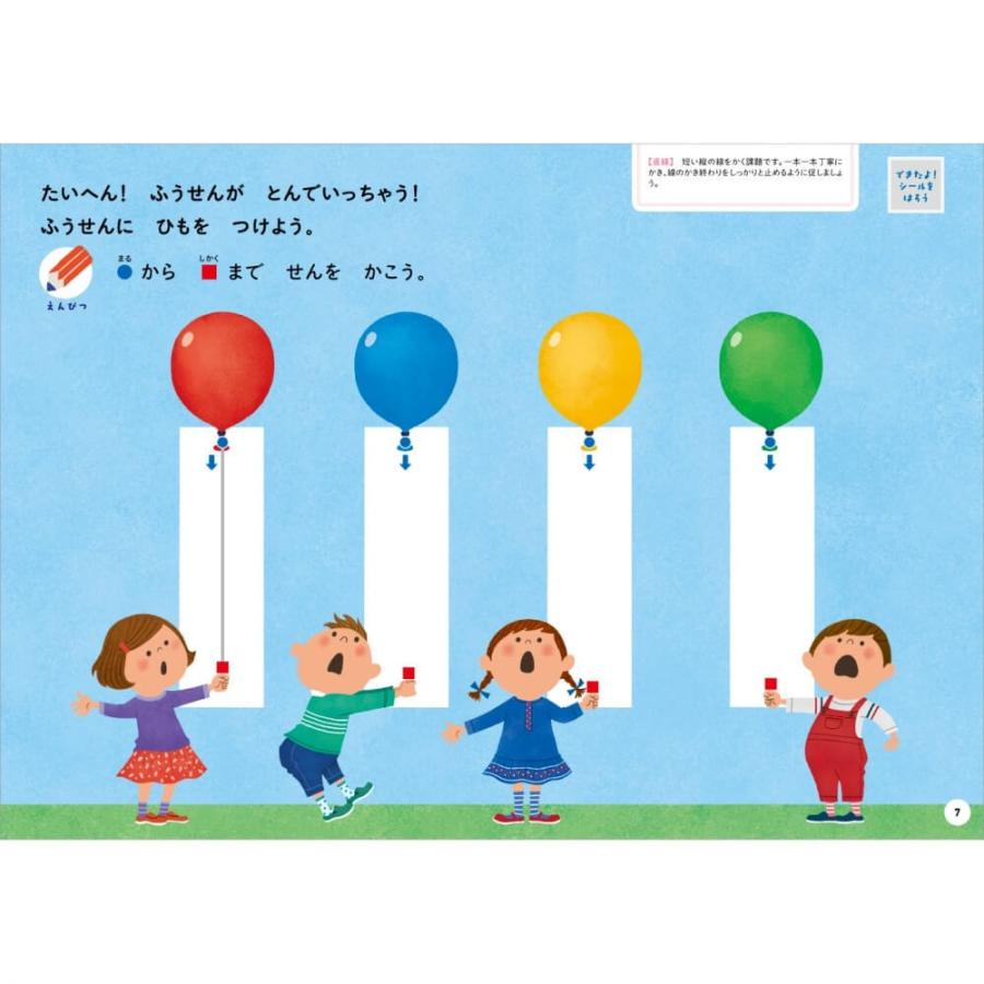 こどもちゃれんじ はじめてのワーク <2・3・4歳>|toysrus-babierus|02