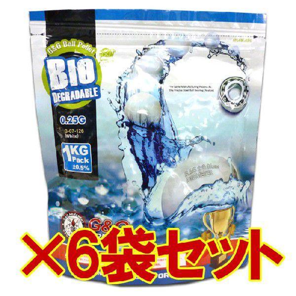 【6袋セット】 G&G ARMAMENT 6mm 精密研磨バイオBB弾 0.25g ホワイト 1kg 4000発入り G-07-126