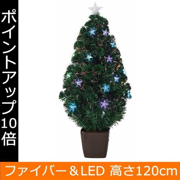 ※化粧箱のまま発送※ クリスマスツリー スターファイバーツリー グリーン 120cm FQ-ST120GN ラッピング不可