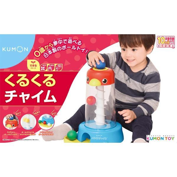 くるくるチャイム 買い取り できる シリーズ KUMON 送料無料 定番キャンバス 知育玩具 くもん 公文