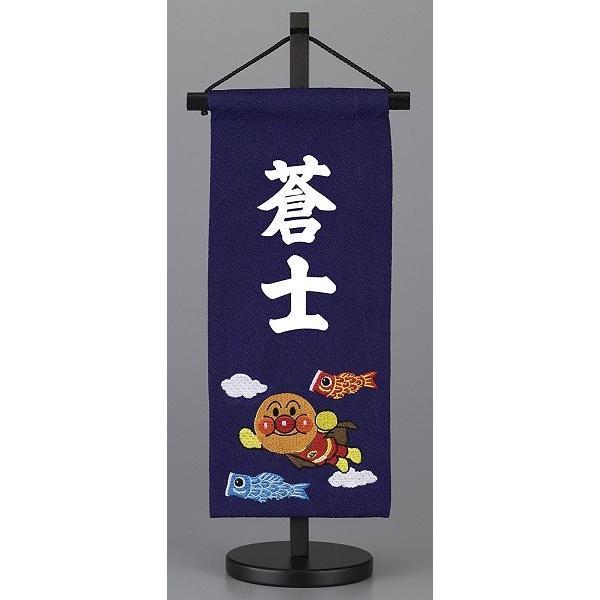 アンパンマン 名前旗 吊るし飾り付き 五月用 送料無料
