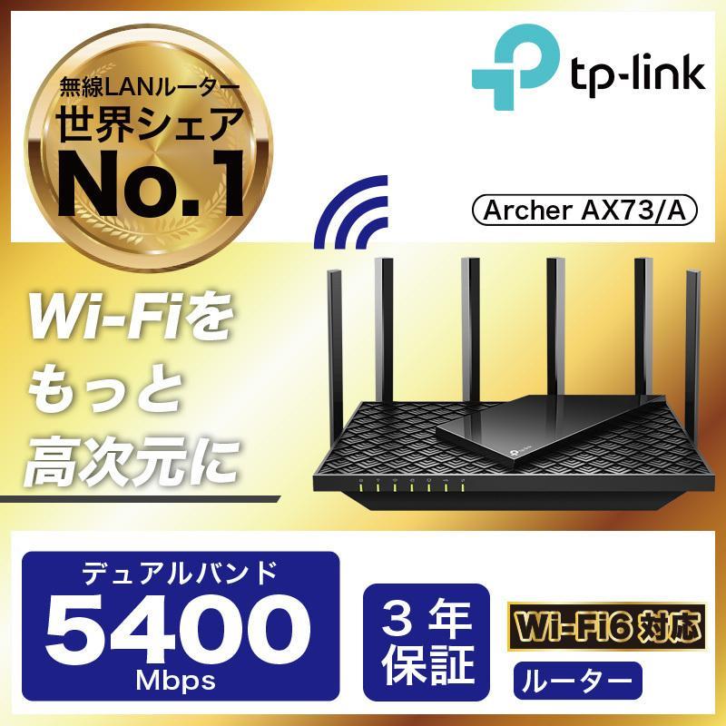 訳あり外箱キズあり WiFi6ルーター 4804Mbps+574Mbps Archer AX73 JP 無線LANルーターUSB3.0ポートOneMesh対応 IPv6対応 誕生日プレゼント 倉庫 WiFi6 IPoE 3年保証 AX5400