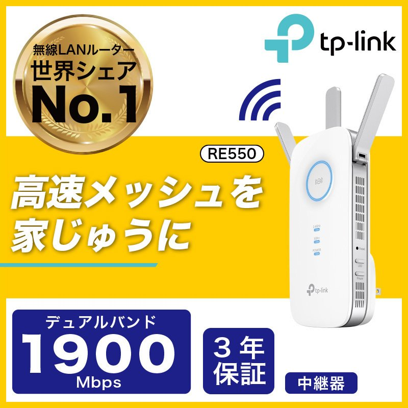 メッシュWiFi無線LAN 中継器 RE550 1300+600Mbps 希望者のみラッピング無料 上等 AC1900 OneMesh対応 3年保証 MU-MIMO