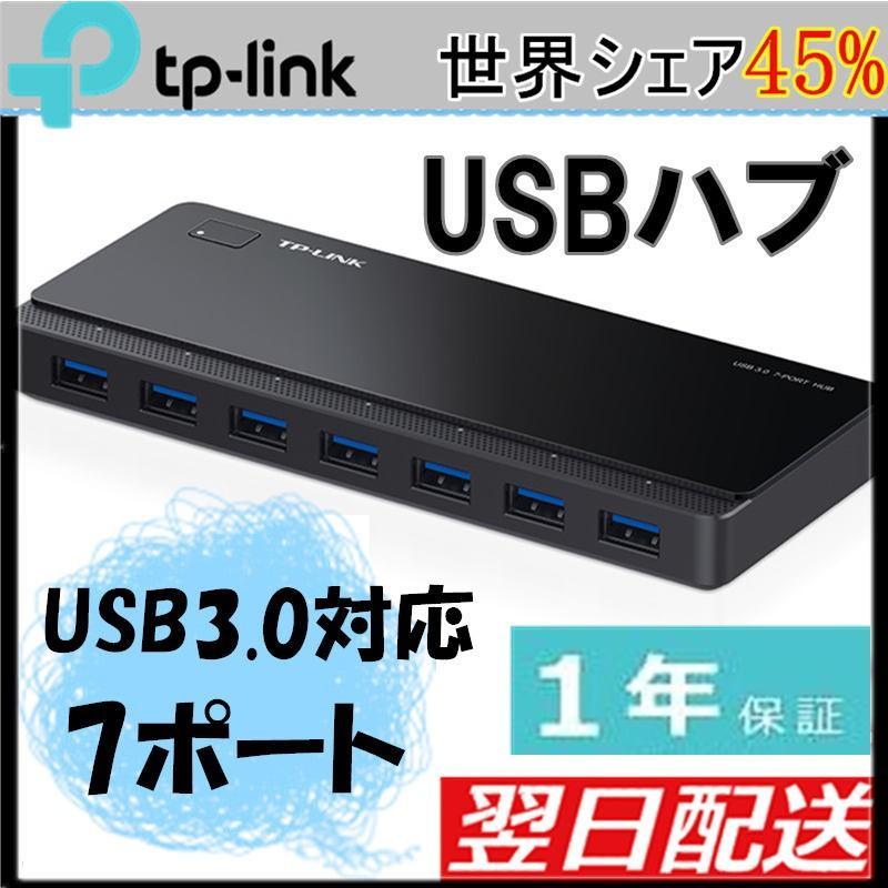 USBハブ 7ポート高速 お得セット USB3.0対応Hub TP-Link ケーブル1m 最大転送速度5Gbps 予約販売 ACアダプタ付 UH700
