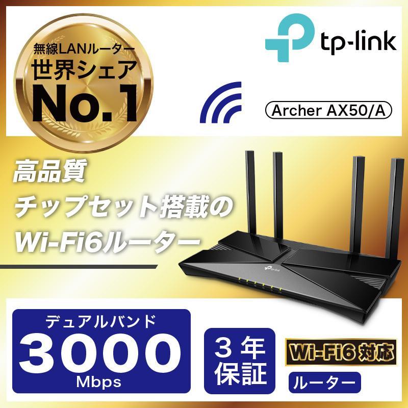Wi-Fi6 ルーター 2402Mbps +574Mbps無線LANルーターArcher AX50 3年保証 A 安い Wi-Fi6に対応 トレンドマイクロ対応 11AXに対応インテルテクノロジー搭載 新着セール