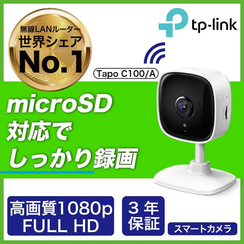 価格.comプロダクトアワード2020 金賞商品 屋内 防犯カメラ TP-Link Wi-Fiカメラ ペットカメラ 18%OFF 迅速な対応で商品をお届け致します C100 A 3年保証 フルHD JP 見守りカメラTapo