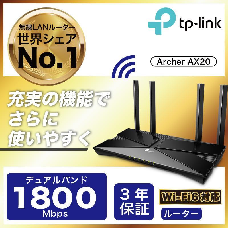 新世代 Wi-Fi 6 激安卸販売新品 11AX 無線LANルーター 1201Mbps+574Mbps USBポート 無線ルーター AX1800 wifiルーター 年間定番 Archer 3年保証 AX20