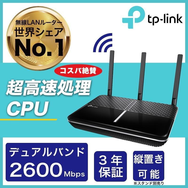 WiFiルーター1733Mbps+800Mbps MU-MINO 無線lanルーター 購入 IPv6 ギガビット TP-Link Archer ヤフーショッピング1位 A10 AC2600 アウトレット☆送料無料 バッファロー対抗商品