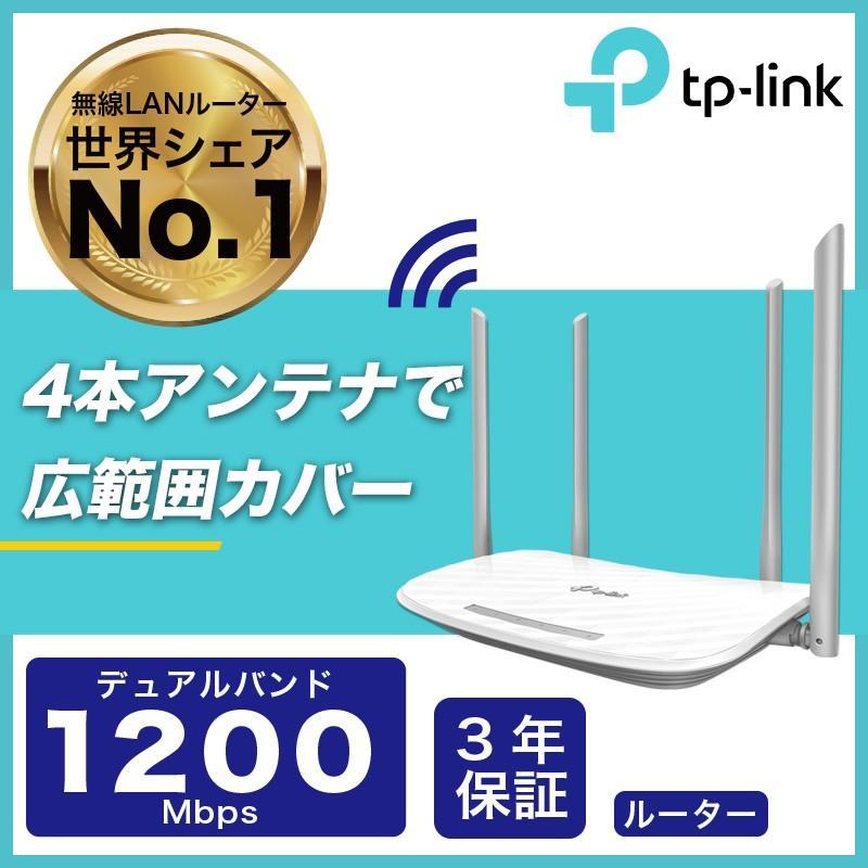 1200Mbps無線Lanルーター Wi-Fiルーター11ac nデュアルバンド無線ルーター 3年保証 C50 Archer 2020 信憑