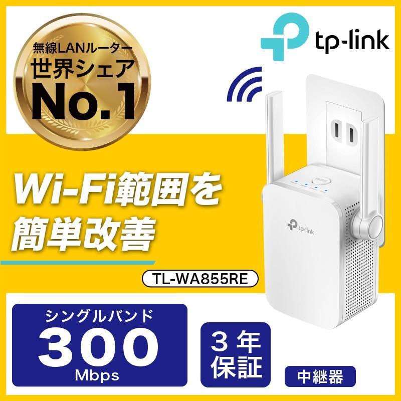 300Mbps無線LAN中継機 WIFI中継器 11n 新入荷 ランキングTOP5 流行 g b対応 コンセント直挿し TL-WA855RE 省スペース 3年保証 無線LAN中継器TP-Link Wi-Fi中継器