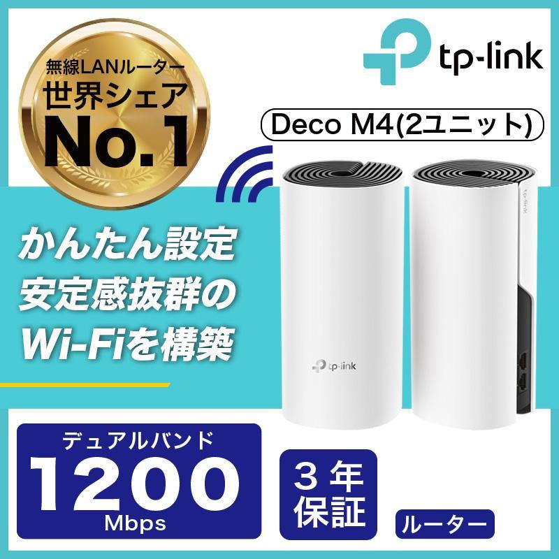 コスパ絶好 WiFiルーター 無線LANルーター 激安超特価 最安値 次世代向けメッシュネットワークシステム 無線ルータ11ac M4 Deco n 2ユニット Wi-FiシステムTP-Link