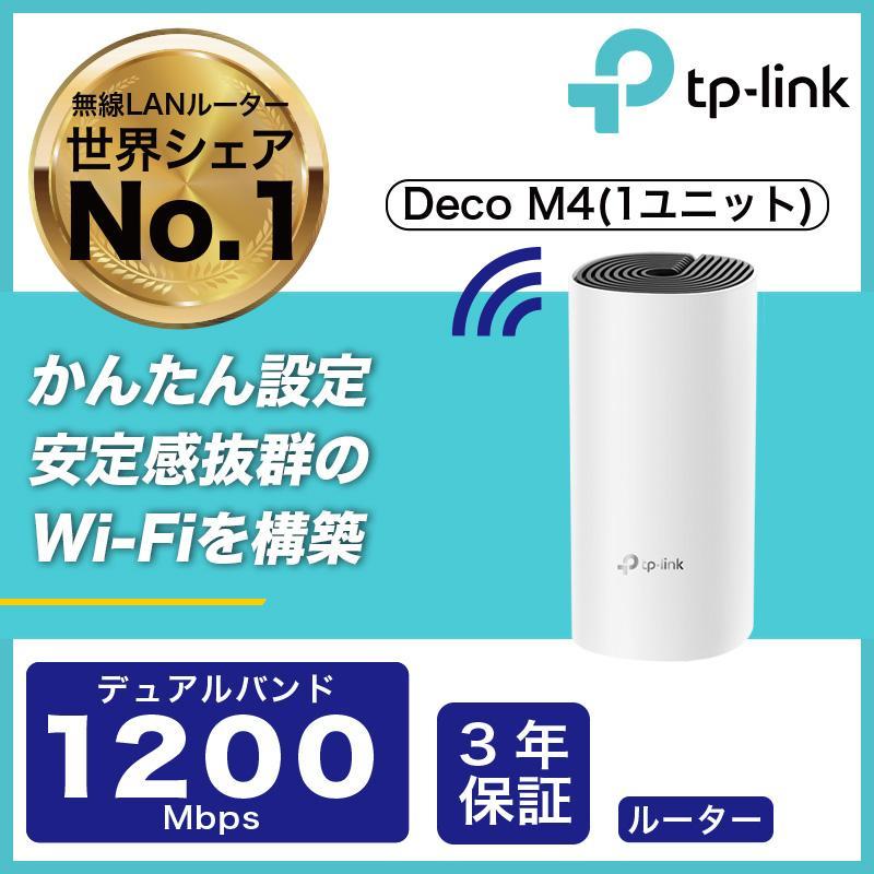 コスパ絶好 WiFiルーター 無線LANルーター 次世代メッシュネットワークシステム 無線ルータ 1ユニット Deco 英語外箱 上等 M4 Wi-FiシステムTP-Link オーバーのアイテム取扱☆