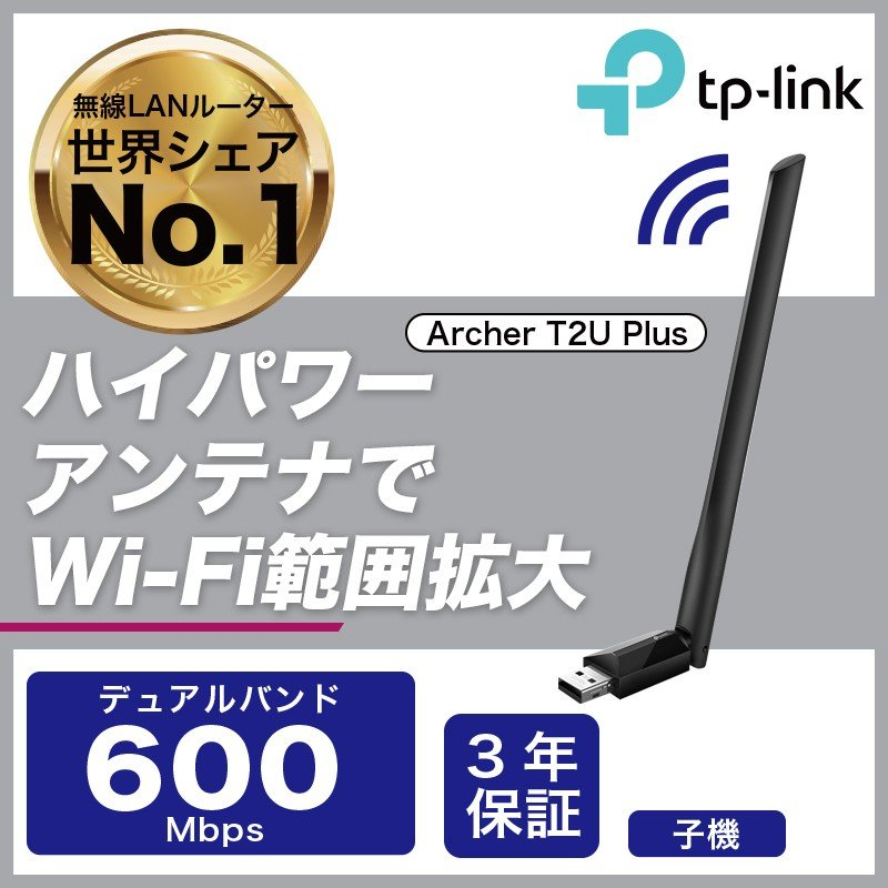 ハイパワー無線LAN子機TP-Link 永遠の定番モデル Archer T2U Plus 限定価格セール T2UHバージョンアップ デュアルバンド AC600 ハイパワー
